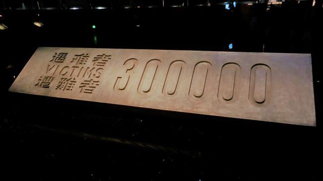 ぷろろーぐ<br />・2016年11月 ジェットスター成田-上海便就航記念での割引運賃で2017/3/3~3/6で往復予約ゲット(運賃3,960 諸経費2,930 支払手数料1,300)8,190JPY支払い。<br /><br />・2017年1月 ジェットスターから電話。中国当局からの認可が下りず、就航延期。航空券についてはお好きな区間に変更可能。<br /><br />・ウシシ、これは嬉しい。<br /> ってことで、どこでもいいならばオーストラリアへ・・と申し出るものの、オーストラリアはジェットスター便で、変更できるのはジェットスタージャパンだけだそう。じゃ、考えます、しばし放置。<br /><br />・しばらくたって、全額返金します(8,190JPY返金)。おわびに次回のフライト予約に利用できるトラベルバウチャー(@10,000JPY×2枚)をさしあげますという連絡。<br />※バウチャーの有効は1年間<br /><br />・2017年4月 バーゲンを利用して、9/1~9/4のスケジュールで成田-上海便予約、9,960JPYをバウチャーで支払い。<br /><br />・2017年9月 搭乗日前々日に個人的な理由で渡航できなくなり、事情をジェットスターに連絡。そうしたら、たまたまこの日トラブルがあったそうで、9/1の成田-上海便は欠航。9,960JPYのバウチャーで返金。有効半年。<br /><br />・2018年1月 当初のバウチャーの有効期限が近づき焦る。1月下旬にバーゲンがあり、6/1~6/4で成田-上海をゲット、9,680JPYはバウチャー支払い。<br /><br />・2018年3月 9月のバウチャーの有効期限が近づき、また焦り。不足分を出せばどこでも予約できるんだけど、バウチャーを10円でもオーバーすると支払手数料が必要になって、これも釈然としないため、なんとしてもバウチャー範囲内(9,960JPY)のフライトを。5月に大阪で行われるオフ会用に、成田-関空を予約9,730JPY。<br /><br />なんやかんやで、最初に予約してから実際に搭乗したのは、1年8か月後。結果として、成田-上海、成田-関空の2往復分は諸税含めて持ち出し全くなしでした。<br /><br />今回は3度目の正直<br />最初に予約した時から決めていた南京が目的地。<br />南京大虐殺のあの南京です、そしてその博物館見学がメイン。<br /><br />■スケジュール<br />6/1(金)成田-浦東 空港休憩<br />6/2(土)上海-南京 南京市内観光 南京泊<br />6/3(日)南京市内観光 南京-上海-機中泊<br />6/4(月)-成田 そのまま出勤<br /><br />■フライト<br />6/1 GK35 NRT22:15 PVG00:40+1<br />6/4 GK36 PVG02:05 NRT06:20<br /><br />■やど<br />6/2 南京 アイホー ジンルン アパートメント ホテル(南京愛和金輪酒店公寓)<br />Ctripで予約 357CNY<br />※実際は以前利用したポイントやらあって、127CNY=2,241JPY<br /><br /><br />