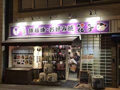 飯田橋、神田発の広島風お好み焼の名店「花子」~飯田橋店は、2016年と2017年にミシュランガイド東京にてビブグルマン獲得~