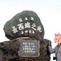 【2】日本最西端と磯づり案内人のスカウトに成功☆沖縄離島9日間:与那国島