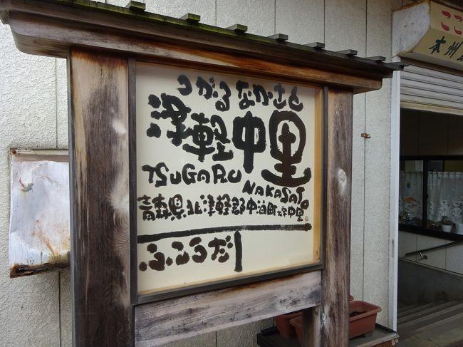 ふと思い立って、新緑のシーズンの青森県津軽地方へ、ローカル私鉄線に乗りに出かけています。<br /><br />最初に弘南鉄道弘南線に黒石まで乗車したあと、路線バスと五能線を乗り継いで五所川原駅まで来ました。<br />ここから、津軽鉄道に乗ります。<br /><br />津軽鉄道に乗るのは、たぶん3回目。<br />前回までの2回というのは、いずれも冬の名物「ストーブ列車」に乗りに行ったもので、車内の石炭ストーブが意外と暑かったということと、真っ白な景色、こればかりが印象に残っています。<br /><br />それに対して今回は普通のディーゼルカー、しかもしっかり景色が見える時期という、まるで初めて乗る路線のような印象がありました。