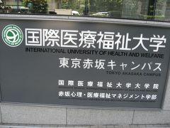 学食訪問ー93 国際医療福祉大学・赤坂キャンパス