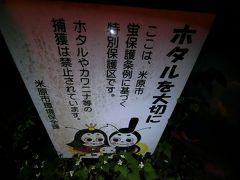 2018年 6月 滋賀県 米原市 ホタル鑑賞