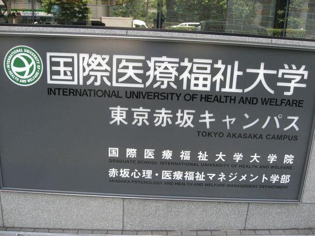 赤坂見附に一般利用OKの大学があるので訪問してきました。<br /><br />場所:2階カフェテリア<br />時間:月~土 8時~19時(朝8時~11時・昼11時~17時・夜17時~19時)<br /><br />朝ごはんから夕ご飯まで食べられますね。<br /><br />学生のお昼時間は外して行きましょう。