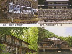 国際避夏地日光の四大使館別荘を訪ねる