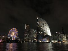 横浜にいってきました ~工場夜景とみなとみらいクルーズ~