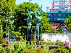 初夏の札幌  大通公園   *彫刻・モニュメントを巡る*