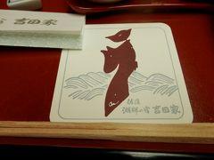 佐渡島の観光 パート1
