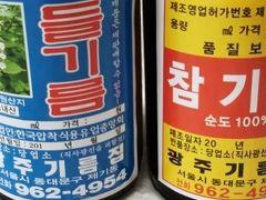 6月ソウル★アジュマ4人の食べた!飲んだ!歩いた3泊4日 3日目と帰国の日 ごま油買う