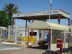 4年振りのヨルダン・1年振りのイスラエル ②イツハクラビン・アカバボーダー