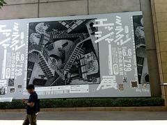 上野の森美術館へ「ミラクル エッシャー展」を見てきました。