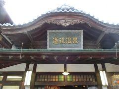 GW道後温泉・しまなみ海道・尾道 初夏の一日