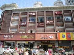 上海の商城路・うまいもん横丁日本食