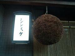 東京三大酒場