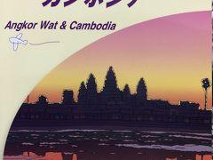 どどどっとカンボジアの旅~プロローグ~1日目~