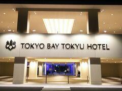 東京ベイ東急ホテル宿泊7月5日
