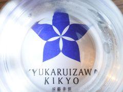旧軽井沢KIKYOキュリオ・コレクションbyヒルトン(2-2)