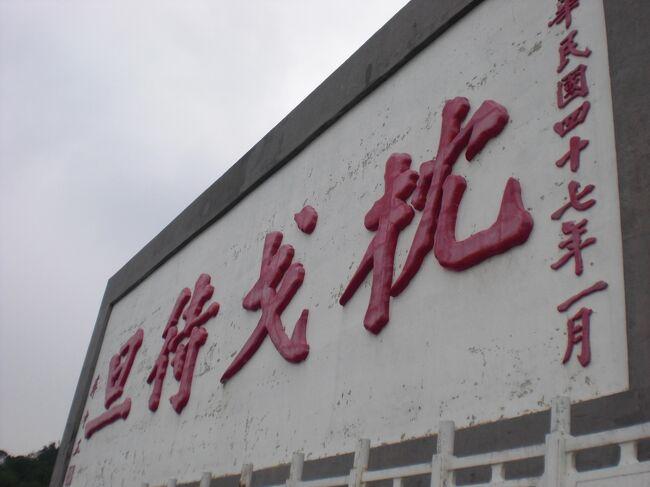 中国経由で台湾の馬祖・南竿へ行ってみました。<br />観光らしい観光はしてませんが、雰囲気を味わってみました。