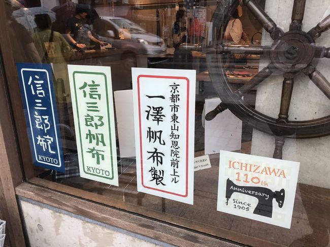大雨の影響で上高地行きを諦め、日帰りで京都へ。<br />雨ならカンブリア宮殿で再熱の一澤帆布も空いているかしらんと、ふらっと行ってきました。