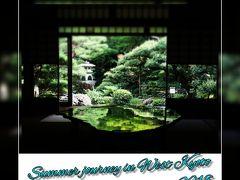 第43回 京の夏の旅・洛西編 2018年 7月