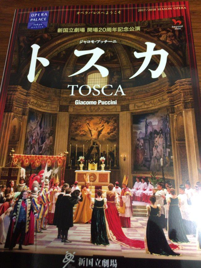 大好きなプッチーニの「トスカ」を<br />観に、初台の新国立劇場へ行ってきました。<br /><br /><br /><br />