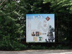 上野旅行再び、西郷どん展示へ。