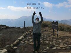 月例登山報告/箱根明神ヶ岳&小涌谷温泉・その1.明神ヶ岳(1169m)を登頂。