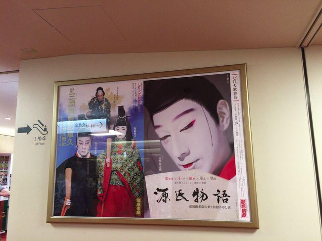 歌舞伎座に7月大歌舞伎(夜の部)源氏物語を<br />観に行ってきました。<br /><br />成田屋さんが主役とあって、全日程、全席完売です!<br />
