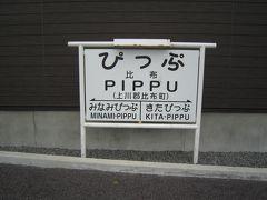 ♪ピップエキ♪の♪ピピカフェ♪へ行ってみた