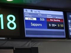 2018年7月の北海道旅行 久しぶりに息子と3人旅