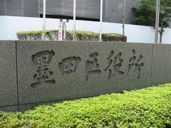 社員食堂訪問ー18 墨田区役所