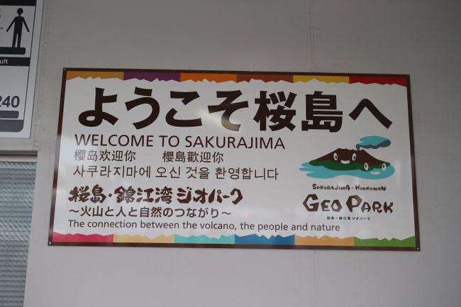 鹿児島の田舎で生まれて、愛知で育ったわたし。<br />今回、鹿児島に行く機会ができたので、初めて鹿児島市に行きました。<br />初めて見る桜島も楽しみだし、西郷さんの銅像も楽しみだし、温泉も。<br />色々楽しめました。