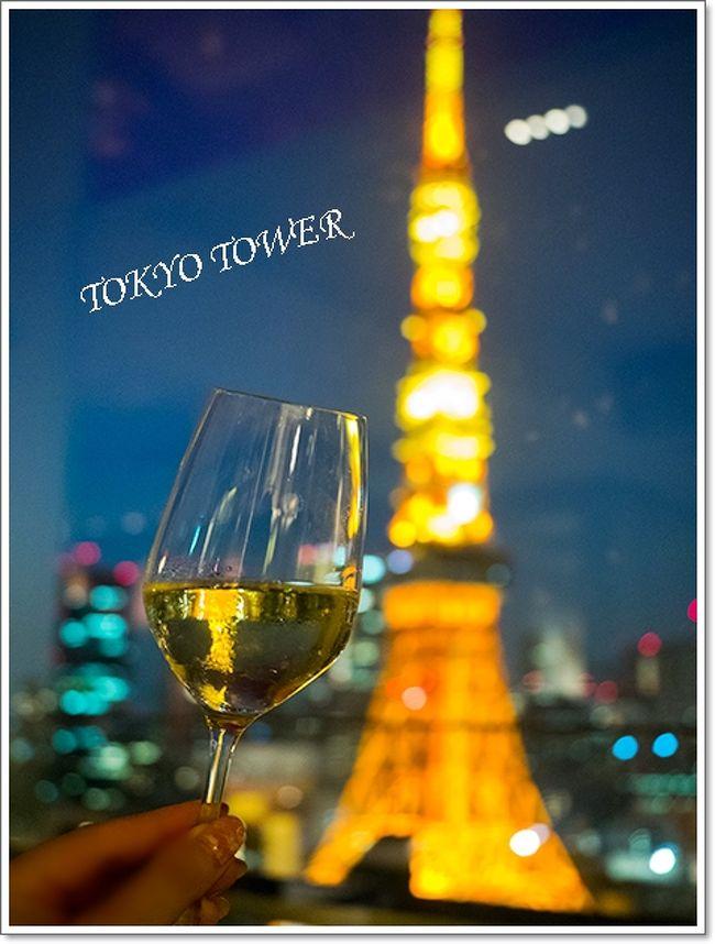 GWは近場で<br />ザ・プリンスパークタワー東京に宿泊<br />リニュしてすぐに宿泊後、<br />すっかりお気に入りになり今回で3回目<br />東京タワーの特等席で<br />クラブフロアステイを満喫してきました