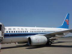 今年も無料ホテル付き 中国南方航空 4万円で行く広州経由ベトナム ハノイ(その1 恐怖の送迎車)