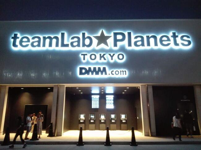 TVCMを見て豊洲にオープンしたので行ってきました。<br />祝日でしたが夜に行ったのであまり並ばずに入れました。<br />自分のスマホで光るやつ自分で動かせる部屋があるらしいのですが、忘れてたのでショック<br /><br />・アートがすごい。狂気まで感じる。音楽とお花と光で東京モード学園って感じ<br />・<br />・部屋は何個かあり、特に最後の部屋が面白かったのでずっといました。宇宙空間にいるようでした。<br />・入場はQRコード<br /><br />・床も鏡張りなのでスカートだと丸見え、→スボンが借りられるので安心<br />・膝下くらいまで水がある部屋<br />・暗くて狭い時があるので、閉所恐怖症にはきついかも。<br /><br />そのうち敷地内にレストランもできるらしいです。<br />パリやシンガポールにも出展しててすごいなあと思う。<br /><br /><br />★★★★以下はネタバレになります
