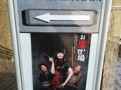 お蘭、登場 シアタートラム☆安曇野☆2018/07/03