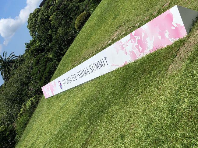 7月上旬の月・火の2日間、伊勢志摩に行ってきました。1回目は賢島が中心で、英虞湾めぐりで湾に浮かぶ島の見学と、伊勢志摩サミットが行われた志摩観光ホテルの見学の後、鵜方に移動しました。