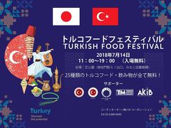 「トルコ フード フェスティバル」は初めての開催ながら、大いに楽しむことが出来た