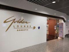 クアラルンプール国際空港 マレーシア航空国内線ゴールデンラウンジ訪問記 KUL MH Domestic LOUNGE