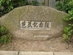 江東区芭蕉記念館へ行きました
