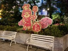 台北ひとり旅3