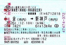 残り4県!4トラ國盗り合戦・その14.山陽新幹線500系に乗ろう!「こだま号742号」乗車記(小倉→新神戸)。
