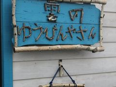 いつもと違う美瑛・富良野旅行 - 出発からトマム雲海テラス-