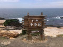南紀白浜の千畳敷を見てみよう    ☆和歌山県白浜町