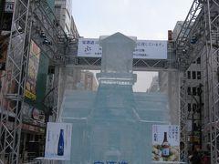 2012年2月札幌旅行その1 第63回さっぽろ雪まつり 最終日昼の部