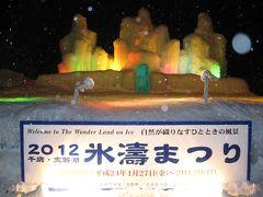 2012年2月札幌旅行その2 2012千歳・支笏湖氷濤まつり