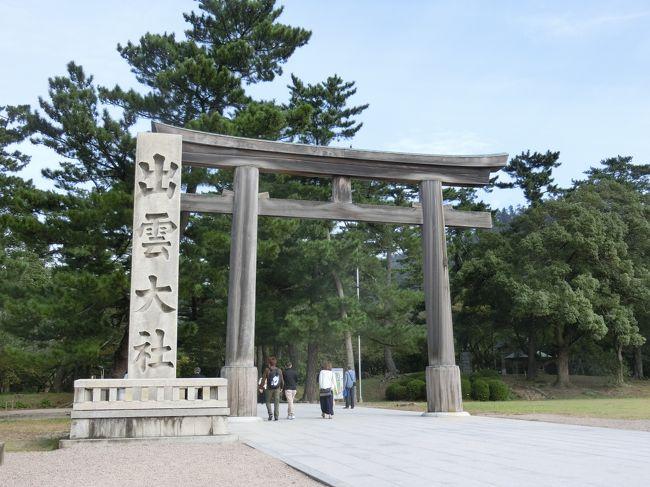 50歳迄に何かひとつ目標を立てようと思い、旅行で全国47都道府県を<br />巡ってみることにしました。<br />リュックひとつでフットワーク軽く、広く浅くがモットーです。<br /><br />島根県から鳥取県へ横断し、地図を2つ塗りつぶします。(^^)<br /><br />1日目<br />羽田空港→出雲空港→出雲大社→日御碕観光→松江しんじ湖温泉泊<br />宿泊:松江ニューアーバンホテル別館<br /><br />2日目<br />→松江城→鳥取砂丘→鳥取泊<br />宿泊:鳥取グリーンホテルモーリス<br /><br />3日目<br />→倉吉観光→鳥取観光→鳥取空港→羽田空港