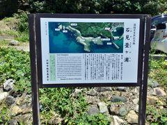 石見畳ヶ浦を見に行ってみよう    ☆島根県浜田市