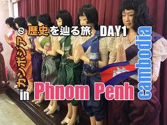 おじさんぽ・おばさんぽ ~アンコールワットだけじゃない!カンボジアの悲劇と復興を見に行くプノンペン旅~ 後編 プノンペンの超うまい「ヌンパン」屋台はどこだっ!