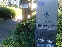 彫刻の小径。新作。大阪市北区大川端、帝国ホテル前。