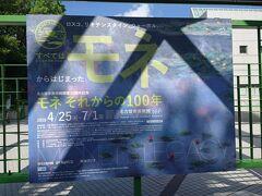 【Day-out w/ N】Monetを見に行こう。